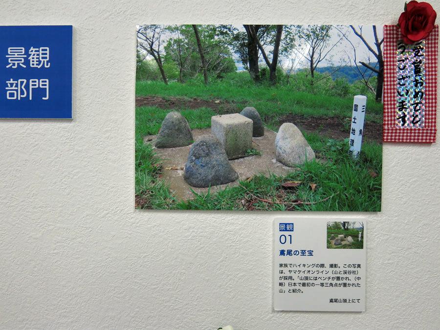 日本初の一等三角点